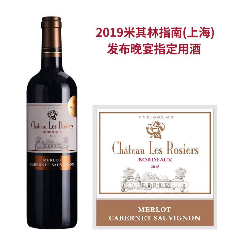 【双支套装】玫瑰城堡红葡萄酒红酒 2019米其林指南(上海)发布晚宴指定用酒 (2015、2016年份就近仓发货)