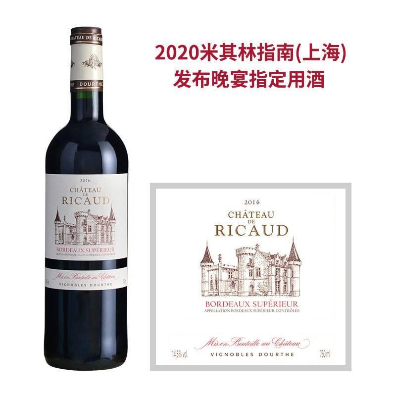 2016年玲阁堡超级波尔多红葡萄酒  2020米其林指南(上海)发布晚宴指定用酒