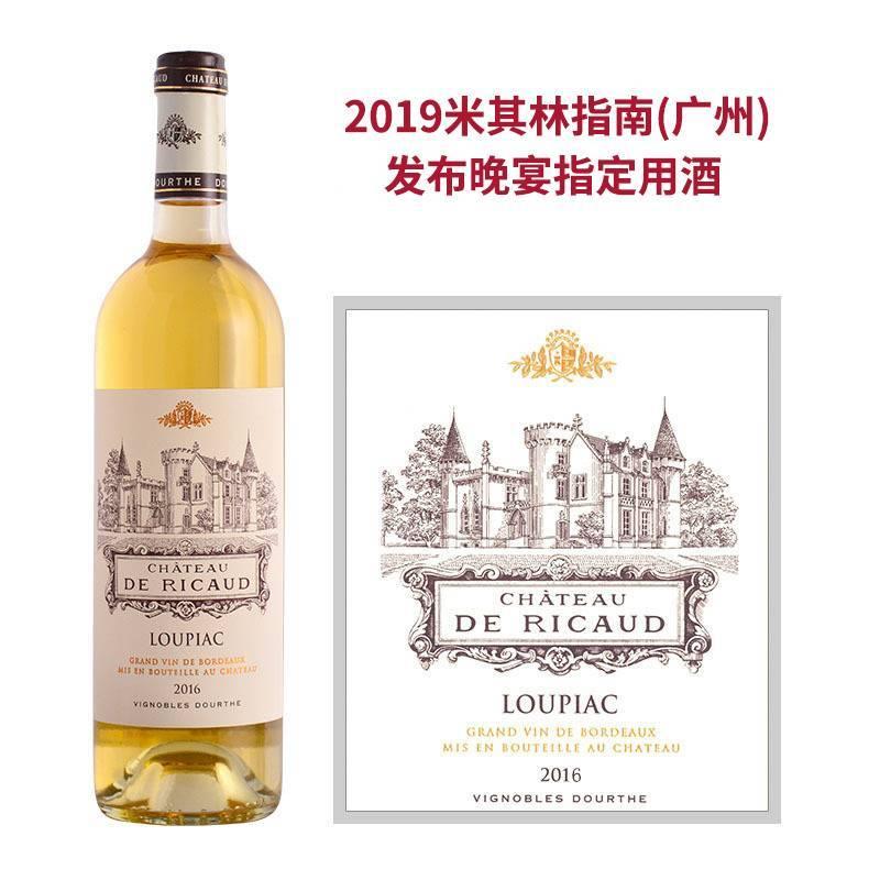 2016年玲阁堡贵腐甜白葡萄酒 2019米其林指南(广州)发布晚宴指定用酒