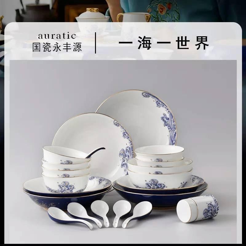 先生瓷·海上明珠22头中餐具